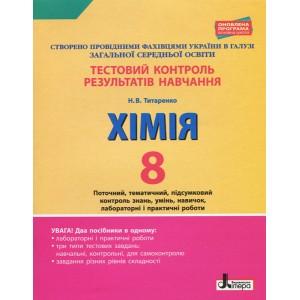 Тестовий контроль результатів навчання Хімія 8 клас + Тематичний контроль і практичні роботи Титаренко Н.В.