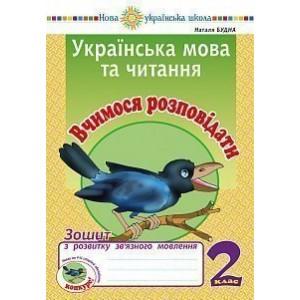 Українська мова та читання 2 клас Вчимося розповідати Зошит з розвитку зв'язного мовлення НУШ Будна Наталя Олександрівна
