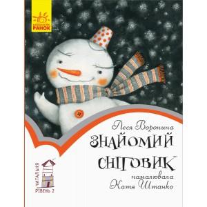 Читальня : Знайомий сніговик. Рівень 2 Олеся Мамчин
