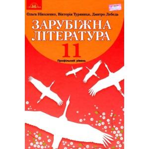 Зарубіжна література11клас