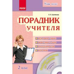 Порадник учителя 2 клас Навчальний посібник Шалімова Л.Л.