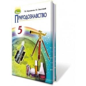 Коршевнюк 5 клас Природознавство Підручник 2018 Коршевнюк Т.В.