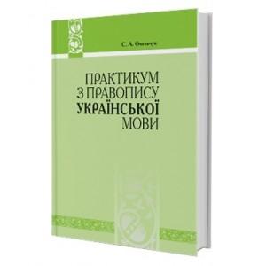 Правописний практикум з української мови