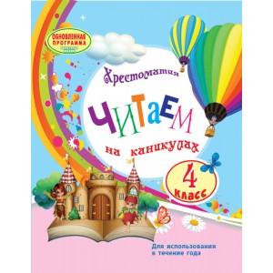 Читаем на каникулах: Хрестоматия для 4 класса Володарская М.А.