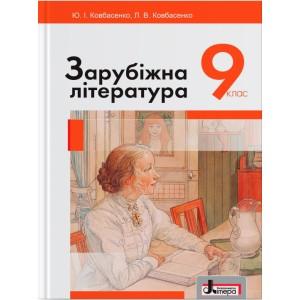 Зарубіжна література Підручник для 9 класу Ковбасенко Ю.І., Ковбасенко Л.В.