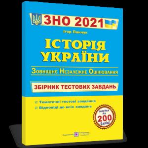 Тести ЗНО Історія України 2021 Панчук. Збірник тестових завдань