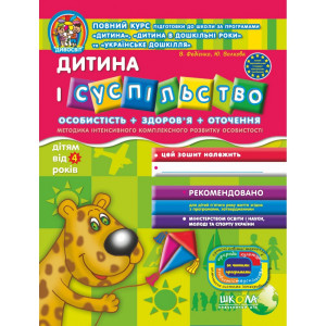 Дитина і суспільство (для дітей від 4 років) Дивосвіт В. Федієнко, Ю. Волкова
