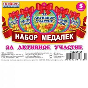 3827 Медалька.За активное участвие(рус.яз); 100; медальки