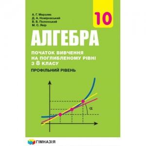 Мерзляк алгебра 10 клас Профільний рівень 2018 (поглиблене вивчення) Мерзляк А.Г., Полонський В.Б., Якір М.С.