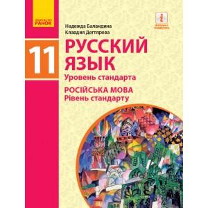 Русский язык Учебник 11(11) класс Уровень стандарта Баландина Н.Ф., Дегтярева К.В.