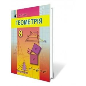 Істер 8 клас Геометрія Підручник Істер О.С.