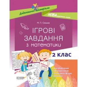 Ігрові завдання з математики 2 клас М. П. Смалюх