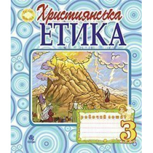 Християнська етика Робочий зошит 3 клас Вид 3-є доп і перероб Пацерковська Орислава Антонівна