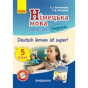 Німецька мова Аудіодиск до підручника 5(5) клас Deutsch lernen ist Super Сотникова С.І. Гоголєва Г.В.