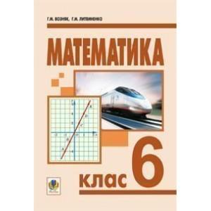 Математика 6 клас Підручник для загальноосвітніх навчальних закладів