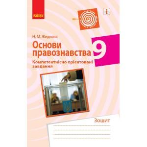 Основи правознавства 9 клас Компетентнісно орієнтовані завдання Жидкова Н.М.