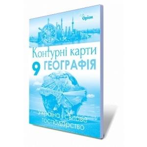 Географія 9 клас Контурні карти Україна і світове господарство Савчук І.Г.