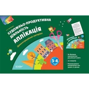 Аплікація 3–4 років Демонстраційний матеріал Художньо-продуктивна діяльність Остапенко О . С.