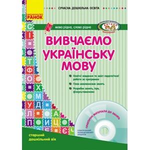 Вивчаємо українську мову Старший дошкільний вік + CD-диск Шалімова Л. Л.