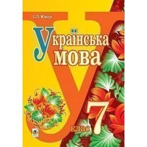 Українська мова підручник для 7 класу загальноосвітніх навчальних закладів
