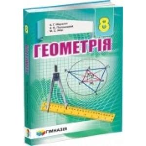 Мерзляк Геометрія 8 клас Підручник Гімназія