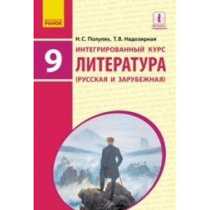 Полулях Литература 9 класс Учебник Полулях Н.С. , Надозирная Т.В.
