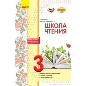 Школа чтения 3 класс: тексты-открытки для самостоятельного чтения Джежелей О.В., Емец А.А., Коваленко О.Н.