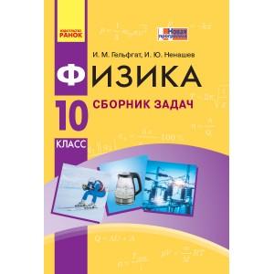 Физика 10 класс Уровень стандарта Сборник задач Гельфгат И.М., Ненашев И.Ю.