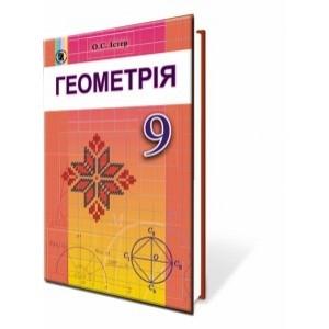Істер 9 клас Геометрія Підручник Істер О. С.