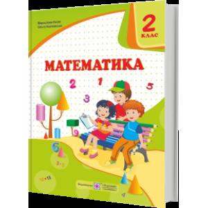 Козак 2 клас Математика Підручник НУШ Козак М., Корчевська О.