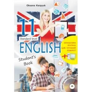 Англійська мова Карпюк 11 класс учебник Карпюк О.Д.