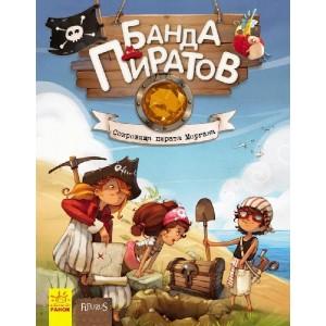 Банда Піратів Скарби пірата Моргана Ж. Парашини-Дени, О. Дюпен