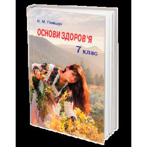 Поліщук Основи здоров'я Підручник 7 клас Н. М. Поліщук