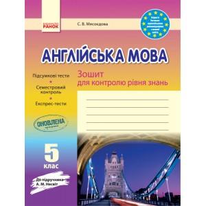 Англійська мова 5 клас Зошит для контролю рівня знань (до підручника Несвіт АМ)
