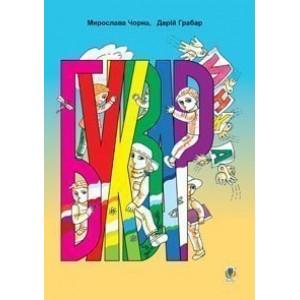 Букваринка посібник для 1-го класу загальноосвітніх навчальних закладів