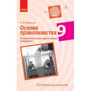Основи правознавства 9 клас Компетентнісно орієнтовані завдання Посібник для вчителя Жидкова Н.М.