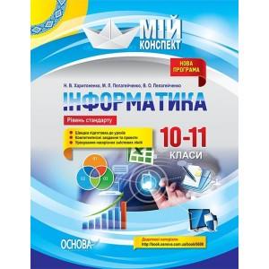 Інформатика 10–11 класи Рівень стандарту Мій конспект Харитоненко Н.В.