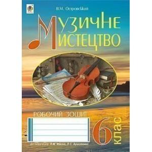 Музичне мистецтво робочий зошит для 6 клас загальноосвітн Островський Володимир Михайлович