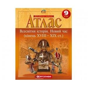 Атлас Всесвітня історія для 9 класу Картографія