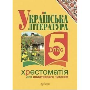 Українська література Хрестоматія для додаткового читання 5 клас