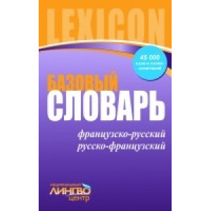 Французько-російський, російсько-французький базовий словник