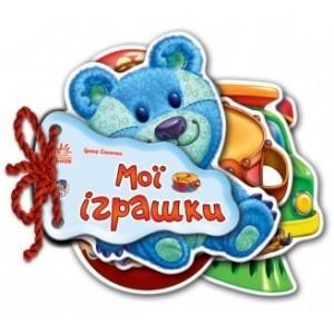 Відгадай-но Мої іграшки Мирошниченко И. В.