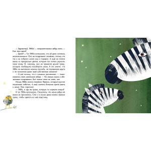 Казкотерапія: 1000000 дел зебры Эбби Н. Чуб