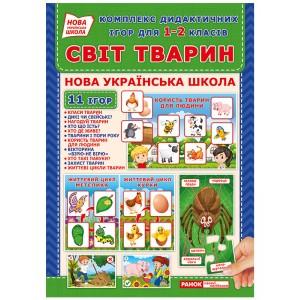 5347-3 Комплекс дидактичних ігор для 1-2 класасів.Світ тварин ; 50; Дидактичні ігри 15211014У;