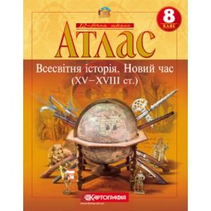 Атлас Нова історія для 8 класу Картографія