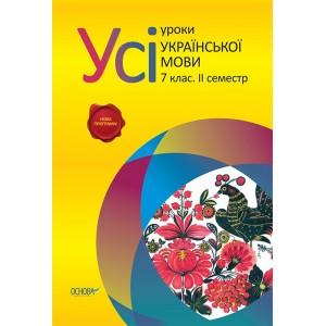 Усі уроки української мови 7 клас 2 семестр