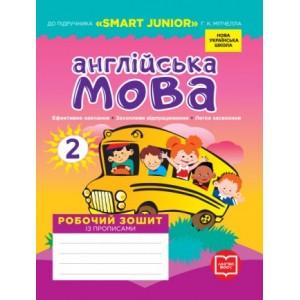Англійська мова 2 клас Робочий зошит із прописами (до підруч. Smart Junior) НУШ Лана Грейс