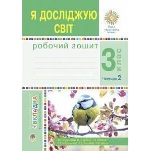 Я досліджую світ 3 клас Робочий зошит Частина 2 НУШ Будна Наталя Олександрівна