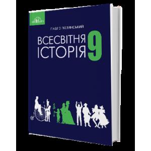 Полянський 9 клас Всесвітня історія Підручник Полянський П. Б.