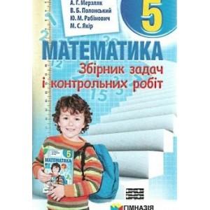 Збірник задач Мерзляк 5 Математика Гімназія А.Г.Мерзляк, В.Б.Полонський, М.С.Якір